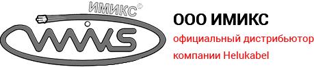 ООО «Имикс» - официальный дистрибьютор компании Хелукабель в России